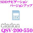 クラリオン QSV-200-550 SDDナビゲーションバー...