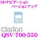 クラリオン QSV-700-550 SDナビゲーション バージョンアップ用SDカード (ROAD EXPLORER SD 6.0/2015年12月発売版) 【N...