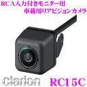クラリオン RC15C RCA出力汎用 超小型バックカメラ 【クラリオンNXシリーズ専用】...