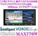 クラリオン MAX776W 4×4地デジチューナー/7.7インチワイドUWVGA DVD/SD/USB内蔵 フルデジタルサウンドシステム対応 200mm AVナビゲーション 【iPod/iPhone接続対応 MP3/WMA対応 Bluetooth内蔵】