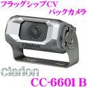 クラリオン CC-6601B バス・トラック用カメラシステム...