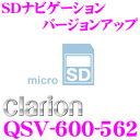 クラリオン QSV-600-562 SDナビゲーション バージョンアップ AVライトナビ NX515 バージョンアップ用SDカード