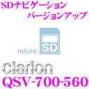クラリオン QSV-700-560 SDナビゲーション バージョンアップ AVライトナビ NX711/NX311/NX111 バージョンアップ用SDカード