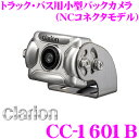 クラリオン CC-1601B トラック・バス用 小型バックカメラ (NCコネクタモデル) 水平画角160° / 防水性能IP69Kクリア 【CC-1601A後継品】