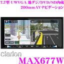 クラリオン MAX677W 4×4地デジチューナー/7.7インチワイドUWVGA DVD/SD/USB内蔵 200mm AVナビゲーション iPod/iPhone接続対応 MP3/WMA対応 Bluetooth内蔵