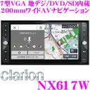 クラリオン NX617W 4×4地デジチューナー/7インチワイド DVD/SD/USB内蔵 200mmワイド AVナビゲーション iPod/iPhone接続対応 MP3/WMA対応 Bluetooth内蔵