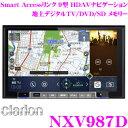 クラリオン メモリーナビ NXV987D スマートアクセスリンク 9インチ 高精細型 HDディスプレイ 地上デジタルTV/DVD/SD メモリーAVナビゲーション フルデジタルサウンドシステム対応 3年保証 地図更新 最大3回無料 NXV977D 後継品