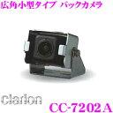 クラリオン CC-7202A 小型バックカメラ NCコネクタモデル 広角小型タイプ 水平画角133° / 防水性能IP69K CC-6100A後継品