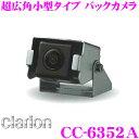 クラリオン CC-6352A トラック バス用小型バックカメラ NCコネクタモデル 超広角小型タイプ 水平画角161° / 防水性能IP69K CC-1601A後継品