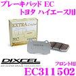 DIXCEL ディクセル EC311502 ブレーキパッド EC type (エクストラクルーズ/EXTRA Cruise) 【鳴きが少なくダスト低減ながらノーマルパッドより効きがUP! トヨタ ハイエース/レジアスエース バン等】