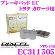 DIXCEL ディクセル EC311505 純正補修向けブレーキパッド EC type (エクストラクルーズ/EXTRA Cruise) 【鳴きが少なくダスト低減ながらノーマルパッドより効きがUP! トヨタ カローラ フィールダー等】