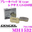 【本商品ポイント3倍!!】DIXCEL ディクセル M311532 ブレーキパッド ストリートブレーキパッド M type 【ストリート用 ダスト超低減パッド! レクサス GS430等】