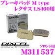 【本商品ポイント3倍!!】DIXCEL ディクセル M311537 ブレーキパッド ストリートブレーキパッド M type 【ストリート用 ダスト超低減パッド! レクサス LS460等】