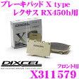 【本商品ポイント5倍!!】DIXCEL ディクセル X311579 ブレーキパッド ストリートブレーキパッド X type 【重量のあるミニバン/SUVに最適パッド! RX450h等】