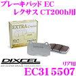 DIXCEL ディクセル EC315507 ブレーキパッド EC type (エクストラクルーズ/EXTRA Cruise) 【鳴きが少なくダスト低減ながらノーマルパッドより効きがUP! レクサス CT200h等】