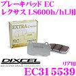 DIXCEL ディクセル EC315539 ブレーキパッド EC type (エクストラクルーズ/EXTRA Cruise) 【鳴きが少なくダスト低減ながらノーマルパッドより効きがUP! レクサス LS600h/hL等】