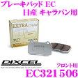 DIXCEL ディクセル EC321506 純正補修向けブレーキパッド EC type (エクストラクルーズ/EXTRA Cruise) 【鳴きが少なくダスト低減ながらノーマルパッドより効きがUP! 日産 NV350 キャラバン等】