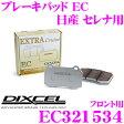 DIXCEL ディクセル EC321534 ブレーキパッド EC type (エクストラクルーズ/EXTRA Cruise) 【鳴きが少なくダスト低減ながらノーマルパッドより効きがUP! 日産 セレナ等】