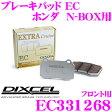 DIXCEL ディクセル EC331268 純正補修向けブレーキパッド EC type (エクストラクルーズ/EXTRA Cruise) 【鳴きが少なくダスト低減ながらノーマルパッドより効きがUP! ホンダ N-BOX/N-BOX カスタム等】