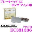 DIXCEL ディクセル EC331336 ブレーキパッド EC type (エクストラクルーズ/EXTRA Cruise) 【鳴きが少なくダスト低減ながらノーマルパッドより効きがUP! ホンダ フィット等】