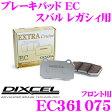 DIXCEL ディクセル EC361075 ブレーキパッド EC type (エクストラクルーズ/EXTRA Cruise) 【鳴きが少なくダスト低減ながらノーマルパッドより効きがUP! スバル レガシィ アウトバック等】