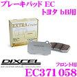 DIXCEL ディクセル EC371058 ブレーキパッド EC type (エクストラクルーズ/EXTRA Cruise) 【鳴きが少なくダスト低減ながらノーマルパッドより効きがUP! トヨタ bB等】