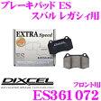 DIXCEL ディクセル ES361072 ブレーキパッド ES type (エクストラスピード/EXTRA Speed) 【ローターに負担をかけずエコノミーながら振動力/耐熱性UP! スバル レガシィ ツーリングワゴン等】