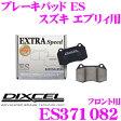 DIXCEL ディクセル ES371082 ブレーキパッド ES type (エクストラスピード/EXTRA Speed) 【ローターに負担をかけずエコノミーながら振動力/耐熱性UP! スズキ キャリィ/エブリィ等】