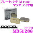 【本商品ポイント3倍!!】DIXCEL ディクセル M351288 ブレーキパッド ストリートブレーキパッド M type 【ストリート用 ダスト超低減パッド! マツダ デミオ等】