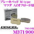 DIXCEL ディクセル M371900 Mtypeブレーキパッド(ストリート〜ワインディング向け)【ブレーキダスト超低減! マツダ AZオフロード等】