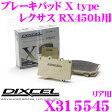 【本商品ポイント5倍!!】DIXCEL ディクセル X315545 ブレーキパッド ストリートブレーキパッド X type 【重量のあるミニバン/SUVに最適パッド! レクサス RX450h等】