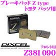DIXCEL ディクセル Z381090 Ztypeスポーツブレーキパッド(ストリート〜サーキット向け)【制動力/コントロール性重視のオールラウンドパッド! トヨタ パッソ等】
