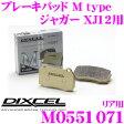 【本商品ポイント3倍!!】DIXCEL ディクセル M0551071 ブレーキパッド ストリートブレーキパッド M type 【ストリート用 ダスト超低減パッド! ジャガー Xタイプ等】