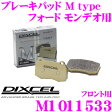 【本商品ポイント3倍!!】DIXCEL ディクセル M1011533 ブレーキパッド ストリートブレーキパッド M type 【ストリート用 ダスト超低減パッド! フォード モンデオ等】