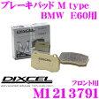 【本商品ポイント3倍!!】DIXCEL ディクセル M1213791 ブレーキパッド ストリートブレーキパッド M type 【ストリート用 ダスト超低減パッド! BMW E60 セダン等】