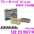 【本商品ポイント3倍!!】DIXCEL ディクセル M1218978 ブレーキパッド ストリートブレーキパッド M type 【ストリート用 ダスト超低減パッド! BMW F30等】