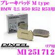 【本商品ポイント3倍!!】DIXCEL ディクセル M1251712 ブレーキパッド ストリートブレーキパッド M type 【ストリート用 ダスト超低減パッド! BMW ミニ R50 R52 R53等】
