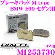 【本商品ポイント3倍!!】DIXCEL ディクセル M1253730 ブレーキパッド ストリートブレーキパッド M type 【ストリート用 ダスト超低減パッド! BMW E60 セダン等】
