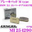 DIXCEL ディクセル M1254290 Mtypeブレーキパッド(ストリート〜ワインディング向け)【ブレーキダスト超低減! BMW ミニ コンバーチブル R57等】