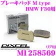 【本商品ポイント3倍!!】DIXCEL ディクセル M1258569 ブレーキパッド ストリートブレーキパッド M type 【ストリート用 ダスト超低減パッド! BMW F30等】