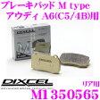 DIXCEL ディクセル M1350565 Mtypeブレーキパッド(ストリート〜ワインディング向け)【ブレーキダスト超低減! アウディ A6(C5/4B)等】