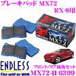 ENDLESS エンドレス MX72416399 スポーツブレーキパッド セラミックカーボンメタル 究極制御 MX72 【ペダルタッチの良いセミメタパッド!ローター攻撃性の低減を実現 マツダ RX-8】【マツダ RX-8一台分セット】