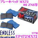 ENDLESS エンドレス EP472MX72 スポーツブレーキパッド セラミックカーボンメタル 究極制御 MX72 【ペダルタッチの良いセミメタパッド!ローター攻撃性の低減を実現 トヨタ 86/スバル BRZ等】
