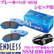 ENDLESS エンドレス SSM406480 スポーツブレーキパッド Super Street M-Sports (SSM) 【コントロール性に優れたノンアスベストパッド!街乗りに最適 ホンダ シビック】【ホンダ シビック一台分セット】