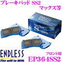 ENDLESS エンドレス EP364SS2 スポーツブレーキパッド Super Street S-Sports SSS 【高い初期制動性能と低ダスト&鳴きを抑えた高バランスノンアスベストパッド! ダイハツ マックス等】