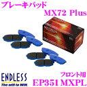ENDLESS エンドレス EP351MXPL スポーツブレーキパッド セラミックカーボンメタル 究極制御 MX72 Plus 【更に進化した圧倒的なコントロー...