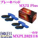ENDLESS エンドレス MXPL282118 スポーツブレーキパッド セラミックカーボンメタル 究極制御 MX72 Plus 【MX72から更に進化!圧倒的なコントロール性能! マツダ FD3S RX-7 一台分】