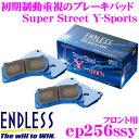 ENDLESS エンドレス EP256SSY スポーツブレーキパッド Super Street Y-Sports (SSY) 【初期制動とコントロール性に優れたノンアスベストパッドのエントリーモデル! スズキ カルタス・エスティーム・クレセント等】