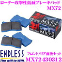 ENDLESS エンドレス MX72430312 スポーツブレーキパッド セラミックカーボンメタル 究極制御 MX72 【ペダルタッチの良いセミメタパッド!ロー...