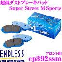 ENDLESS エンドレス EP392SSM スポーツブレーキパッド Super Street M-Sports (SSM)